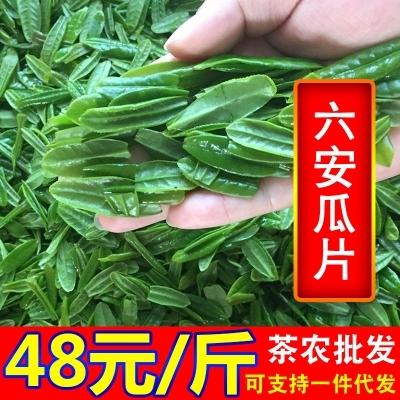 六安瓜片2019新茶特级雨前春茶茶叶高山绿茶散装500g包邮
