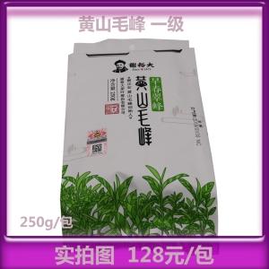 绿茶2020 谢裕大黄山毛峰茶 250克一级(偏远地区不包邮)