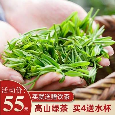 高山云雾绿茶2020新茶叶特级散装四川蒙顶毛峰浓香型茶叶袋装250g
