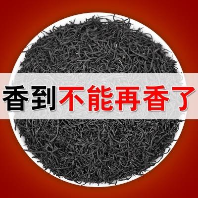 2021新茶明前特细正山小种茶叶红茶特级武夷山春茶蜜香250g500g