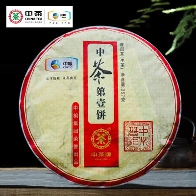 中茶第一饼2012年普洱生茶云南勐海中粮中茶牌七子饼(偏远地区不包邮)