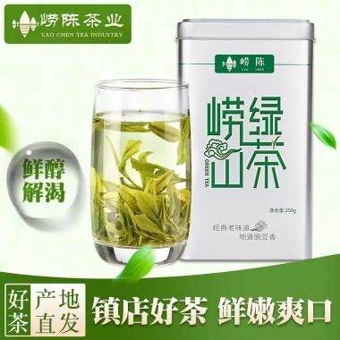 崂山绿茶2019新茶高山云雾春茶叶散装炒青岛特级日照浓香型250g