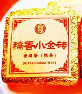 糯香小金砖茶鼎房糯米香普洱茶熟茶小玉饼糯米香小沱茶半斤1罐250克包邮