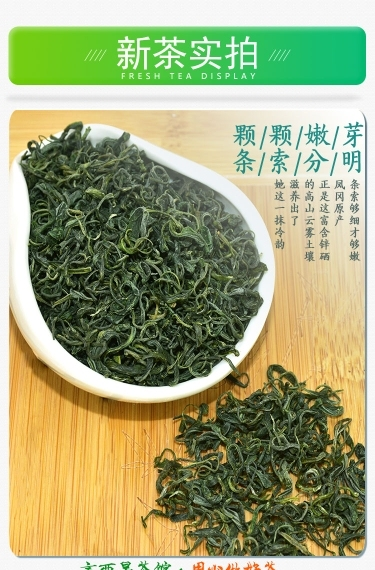 绿茶2020年新茶特级绿茶明前春茶贵州遵义凤岗锌硒茶浓香型袋装500g