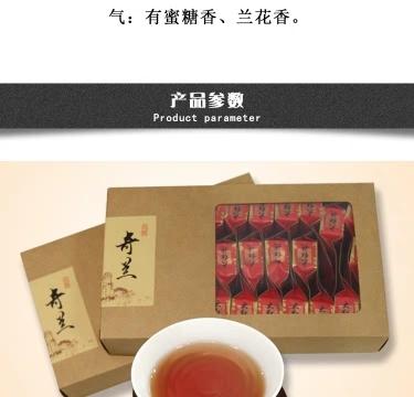 武夷山大红袍奇兰500g