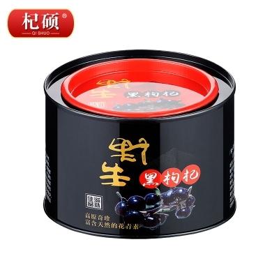 青海黑枸杞野生中果正品100g50g(偏远地区不包邮)