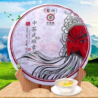 中茶武班章2017云南普洱茶特级古树生茶饼357克