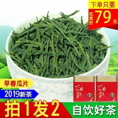 六安瓜片拍一发二 2019新茶绿茶叶安徽雨前手工茶春茶散装共计500克
