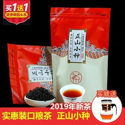 正山小种红茶2019新茶买1送1共500克武夷山桐木关密香型袋装