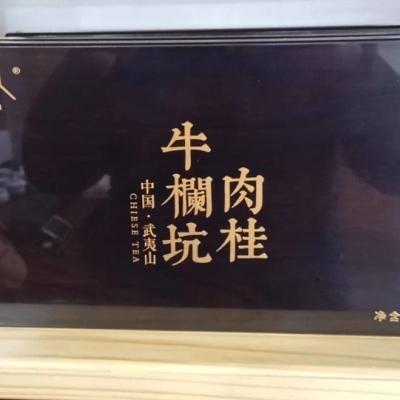 武夷山正岩肉桂武夷岩茶特级礼盒装