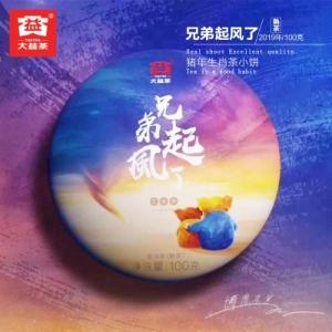 大益普洱茶熟茶1901批兄弟起风了熟饼猪年纪念小饼茶叶小盒装100g