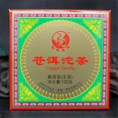 下关沱茶 2016年苍洱沱盒装 100克*3盒(偏远地区不包邮)