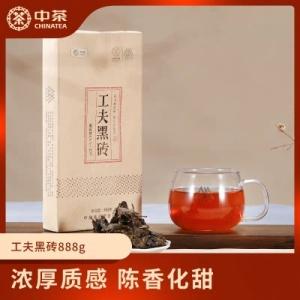 中茶 百年木仓 湖南安化黑茶 黑砖茶 工夫黑砖 888g
