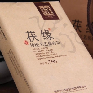 白沙溪茯缘黑茶原叶金花茯砖茶本地料750g无烟清香型(偏远地区不包邮)