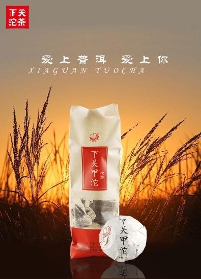 下关沱茶 生茶 甲沱 2018年下关甲级沱茶便装  500克
