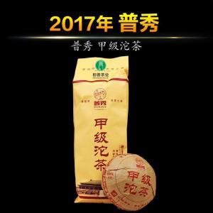 普秀普洱茶2017年普秀甲级沱茶生茶云南普洱茶集团茶叶500克包邮