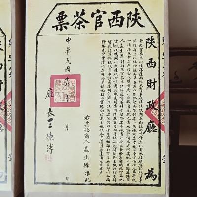 陕西官茶500克
