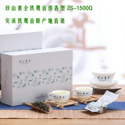 珍山素全清香型铁观音乌龙茶礼盒装2019新茶ZS1500Q丽广茶行