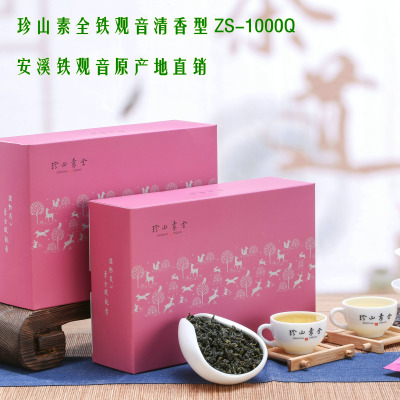 珍山素全清香型铁观音乌龙茶礼盒装2019新茶ZS1000Q丽广茶行