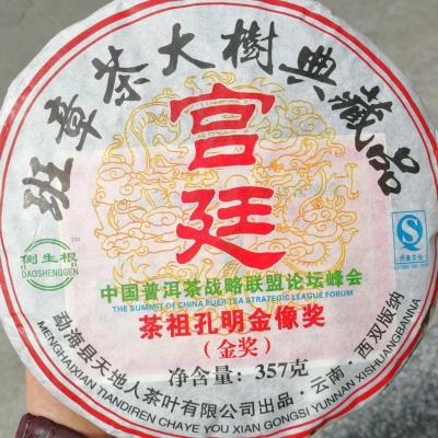 班章茶大树典藏品宫廷茶王古树茶饼07年班章普洱茶老茶熟1饼357克包邮