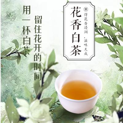 福鼎白茶2010年花香贡眉小饼100g老白茶