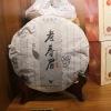 14年老寿眉,350克,实体店自销特价仅5饼