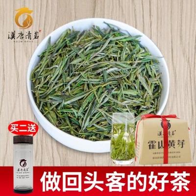 霍山黄芽2019新茶黄茶250克半斤散装袋装高山茶叶