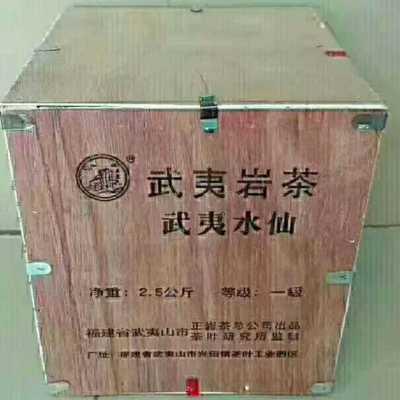 乌龙茶正岩大红袍武夷岩茶一级水仙2500克木箱5斤装250元/件包邮