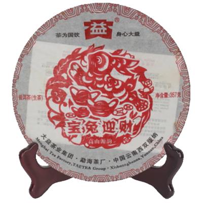 云南普洱生茶饼大益2011年批宝兔迎财生肖纪念饼生普洱茶特级茶叶
