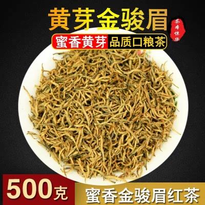 金骏眉红茶武夷山新茶蜜香礼盒装500g金俊眉黄芽袋装散装特级茶叶