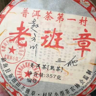 老班章普洱茶熟茶赵云川三爬普洱茶第一村08年357克共5斤1提7饼包邮