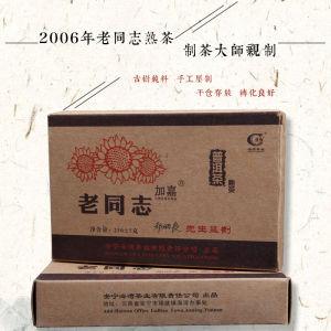 云南普洱茶熟茶2006年老同志熟茶普洱茶砖干仓250g