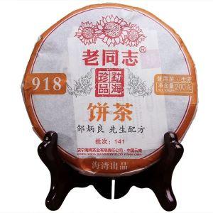 老同志普洱茶2014年141批918生茶 200克/饼/偏远地区不包邮