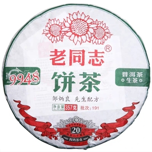 2019年老同志普洱茶9948生茶357克【买一送一】偏远地区不包邮