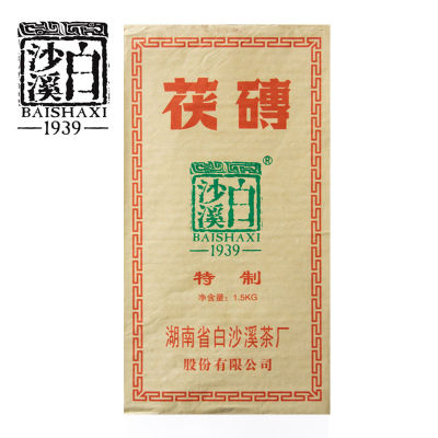 湖南黑茶砖茶叶正宗白沙溪金花茯砖1500克
