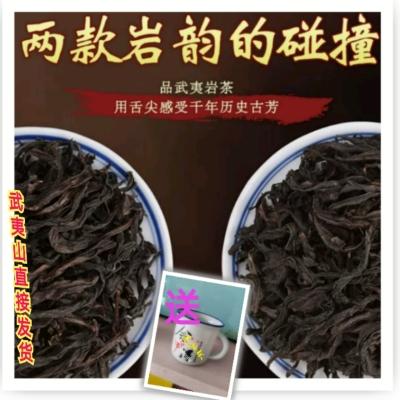 武夷山茶农直接发货,武夷山岩茶,正岩水仙,一斤也是批发价