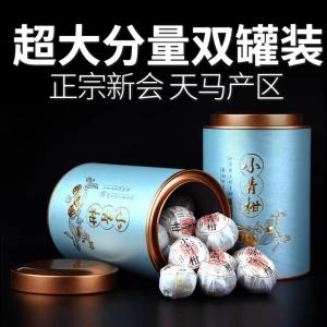 小藏小青柑普洱茶熟茶叶礼盒装500克高档新会柑普茶古树茶小沱茶