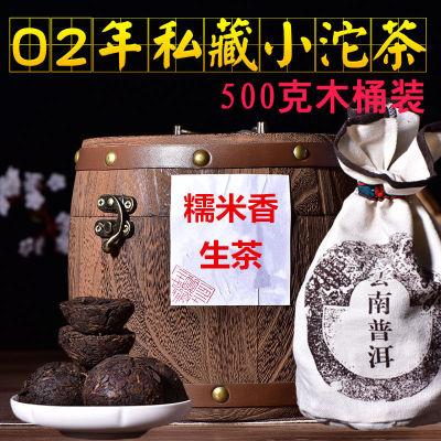 普洱茶生茶云南糯米香普洱茶迷你小沱茶木桶装/500g(偏远地区不包邮)