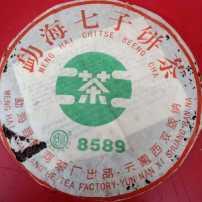 2006年云南普洱茶郎河8589生茶七子饼357克老生茶