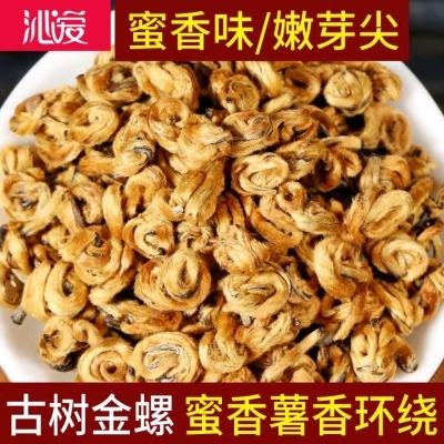 2019年春茶 金丝滇红250克 云南滇红茶叶 蜜香黄金螺 单芽