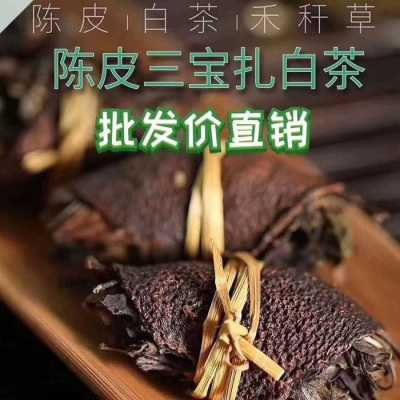 新会老陈皮三宝茶三宝扎柑皮代用茶禾秆草陈皮白茶独立装500g