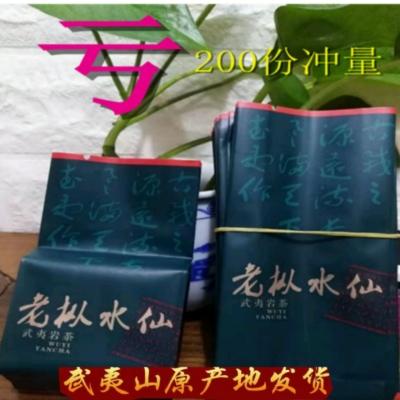 精选大红袍老枞水仙2019武夷岩茶吴三地百年老枞散装特级茶叶