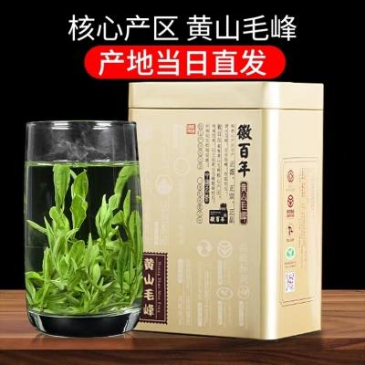 茶叶2019新茶叶春茶黄山毛峰特级绿茶毛尖毛峰罐装礼盒125g
