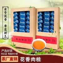 花香肉桂茶叶250克装 大红袍茶叶 武夷岩茶乌龙茶散装小袋装