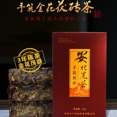 金花黑茶湖南安化黑茶正品金茯砖茶叶 正宗手筑茯砖1kg
