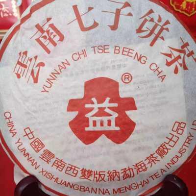 大益  普洱茶 2002年大益 云南七子饼茶  熟茶红大益