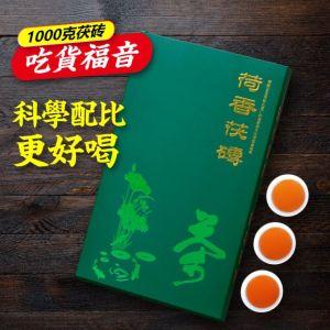 【活动抢购】湖南安化黑茶荷香金花茯砖茶1000g正宗金花黑茶