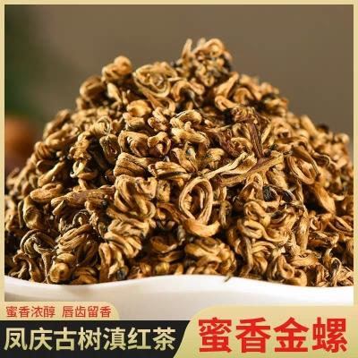 云南凤庆 滇红茶2019年古树红茶散装500g蜜香金锣