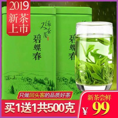 特级浓香型 头春2019年云南碧螺春绿茶散装500g