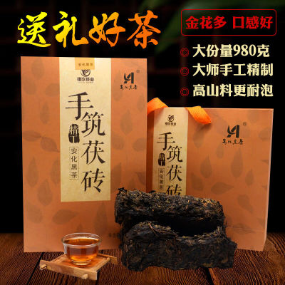 黑茶湖南安化黑茶茯砖茶 捷饮手筑金花茯砖茶980克 礼品黑茶正品